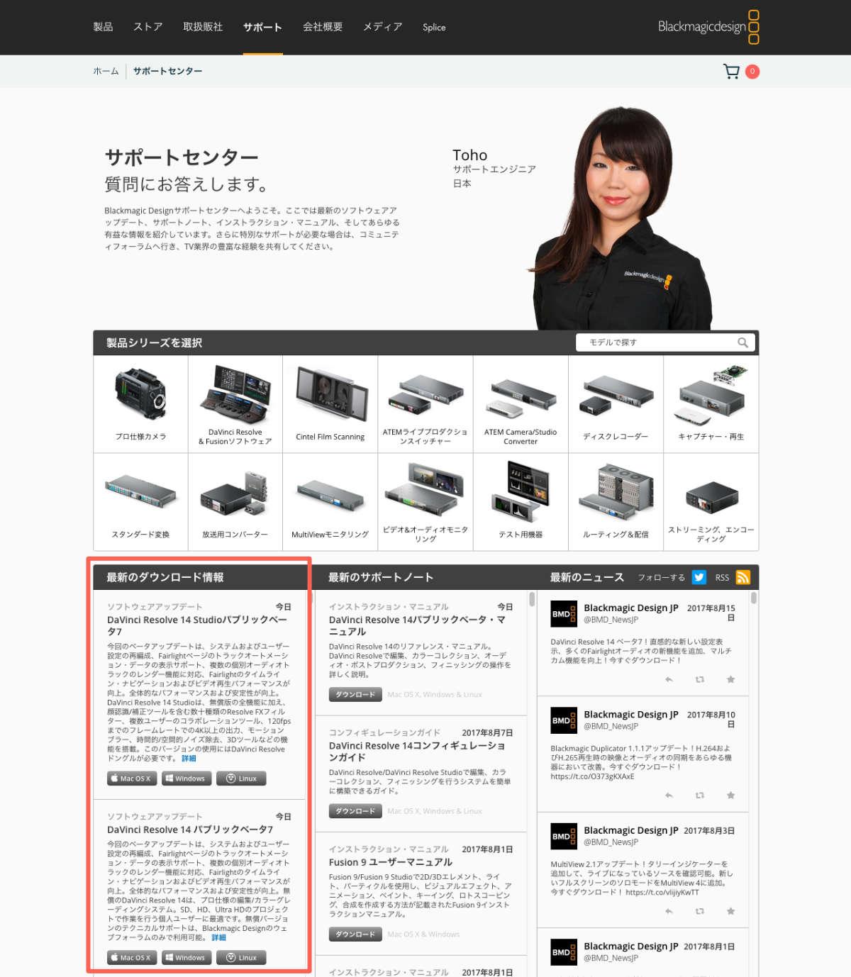 Blackmagicのサポートページ
