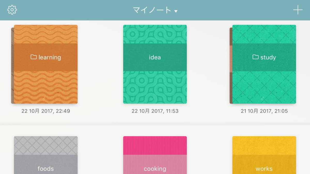 色々なジャンルに分けられたオリジナルノートたち。表紙のデザインはアップロードして差し替えることが可能。