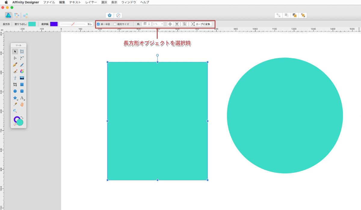 長方形のオブジェクトを選択。コンテキストツールバーには長方形オブジェクト用のメニューが表示される。