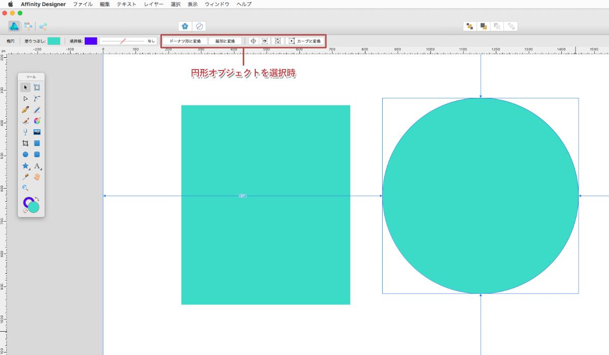 次に、円形オブジェクトを選択。今度は円形オブジェクト用のオプションが表示されているのが分かる。