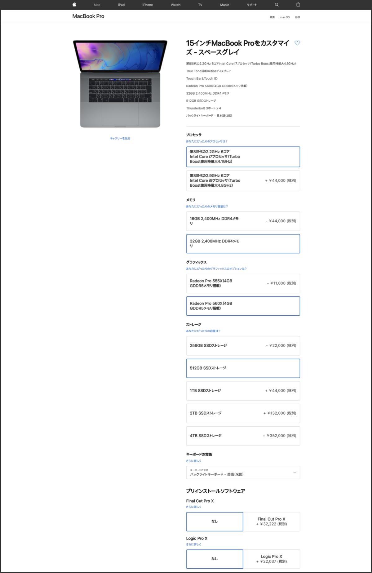 MacBook ProのBTO画面。ポイントはCPUの優先度は低く、GPUとメモリの優先順位高くしてあるところ。ストレージは容量によって性能差がある場合があるがそれほど気にせずてチョイスすればいい。