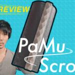 デザインと強力なノイズキャンセリングが魅力!ワイヤレスイヤホン「PaMu Scroll」発売直前レビュー【FAST REVIEW】
