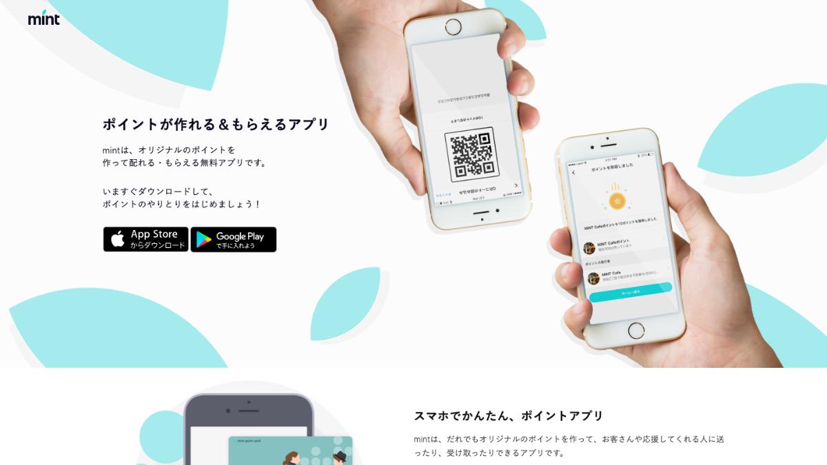 mintさんの公式サイト。アプリの利用法についても詳しい説明がある。