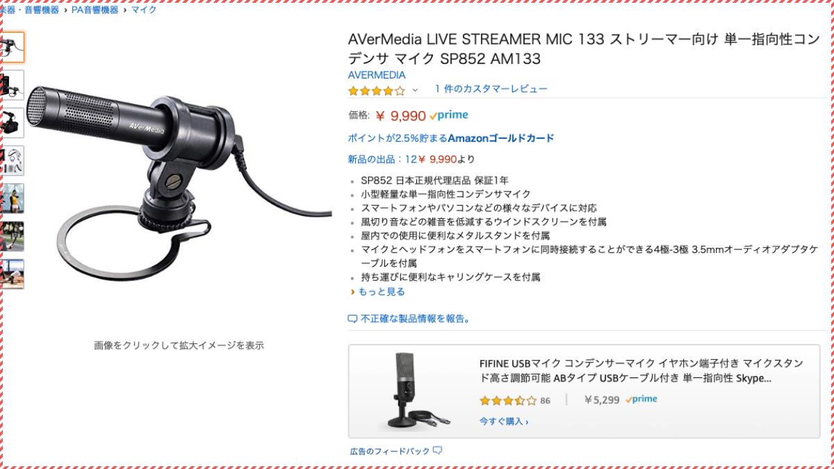 Amazonでの販売ページ。