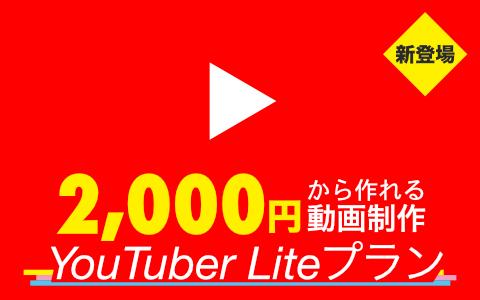 YouTuber Liteプラン