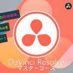 DaVinci Resolveマスターコース