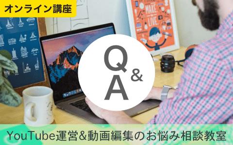 YouTube運営&動画編集のお悩み相談教室