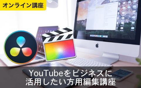 YouTubeをビジネスに活用したい方用編集講座
