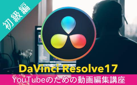 DaVinci Resolve初級編