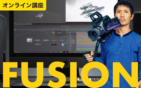 DaVinci Resolve - Fusion -講座