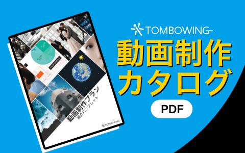 動画制作カタログ(PDF版)