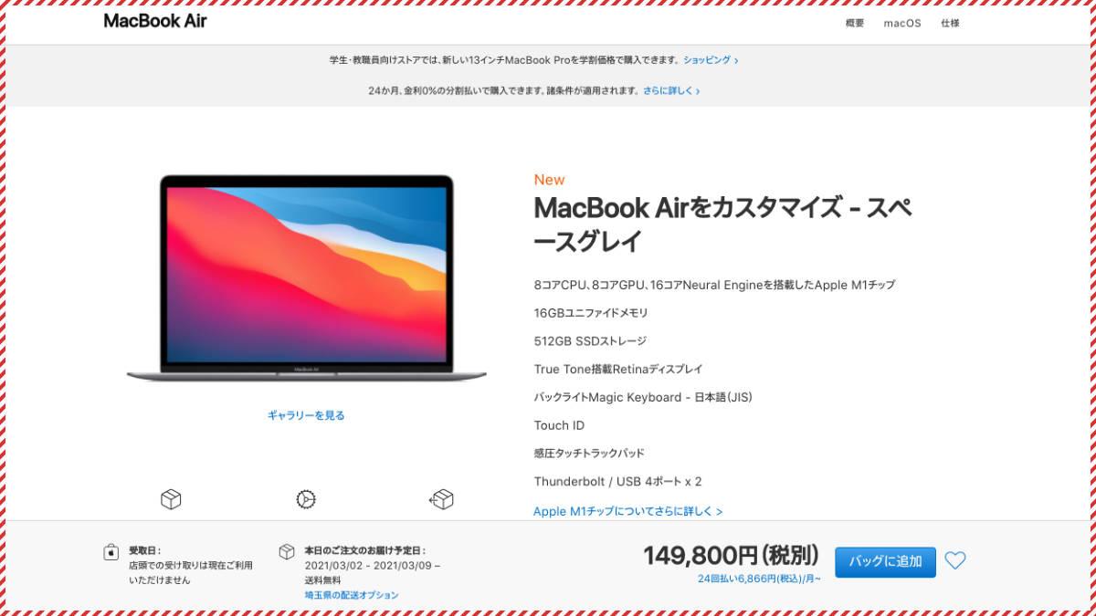 MacBook Airのカスタマイズ画面。メモリが16GBというのは心もとないが、そこは最新のアーキテクチャーに期待するしかない。