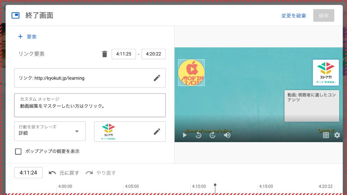動画の管理画面から「修了画面」にアクセスすると自分のサイトか特定のショップなどへのリンクを動画内に配置することができる。