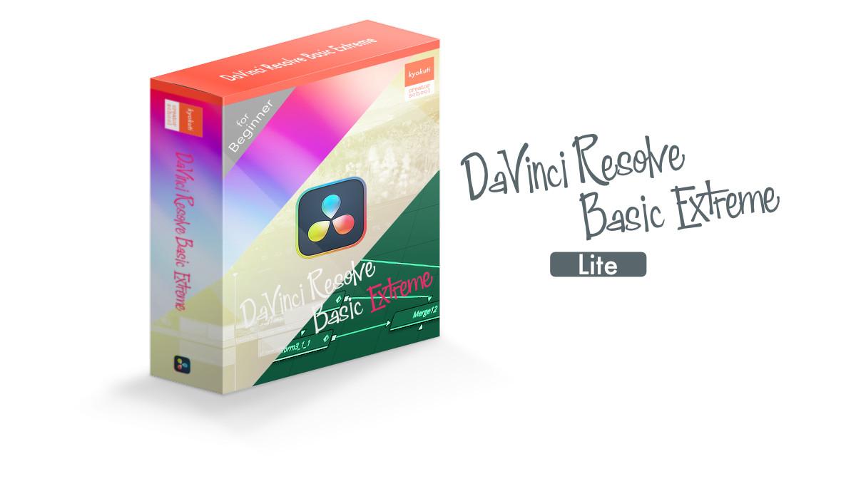 DaVinci Resolve基本マスターコース - Lite -