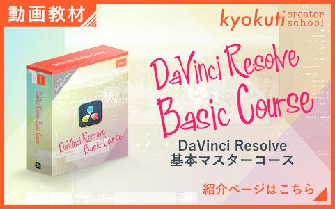 DaVinci Resolve基本マスターコース