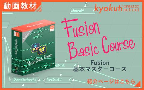 DaVinci Fusion基本マスターコース