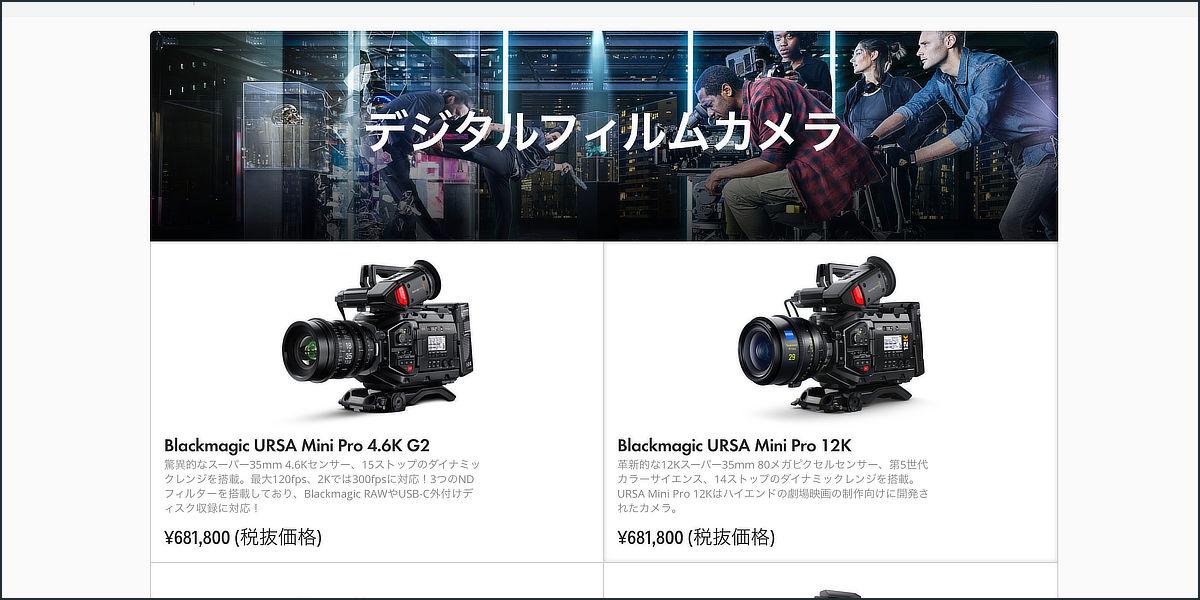 2台のカメラの価格に注目。今回の値下げによってどちらも同価格に。