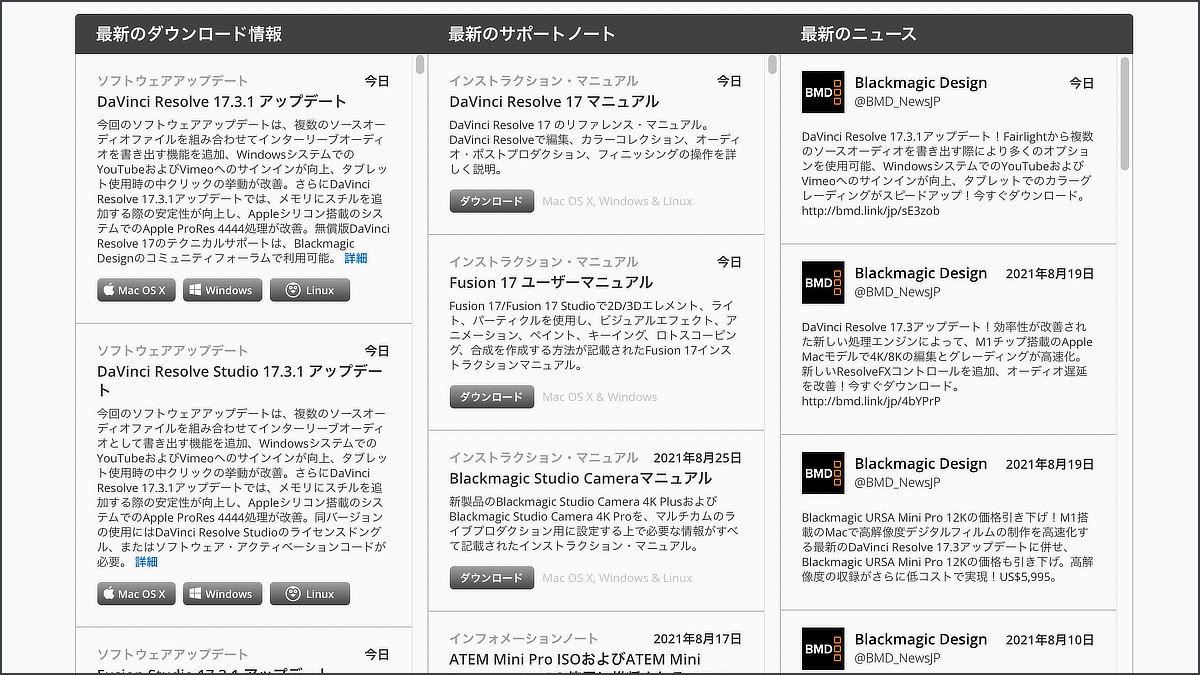 Blackmagic Designのサポートページ。一番左側の項目をスクロールして各々の目的のデータをダウンロードしてもらうカタチになる。