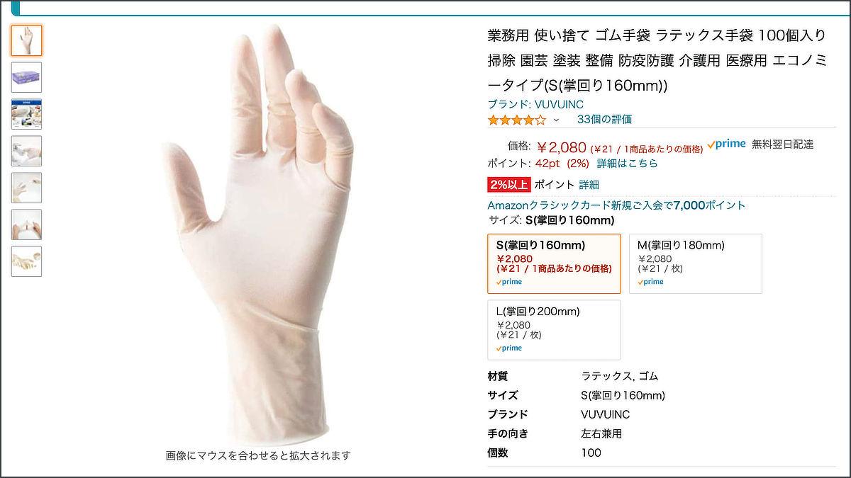 購入したゴム手袋。商品説明を読む限りでは撮影業務にうってつけのように思える。