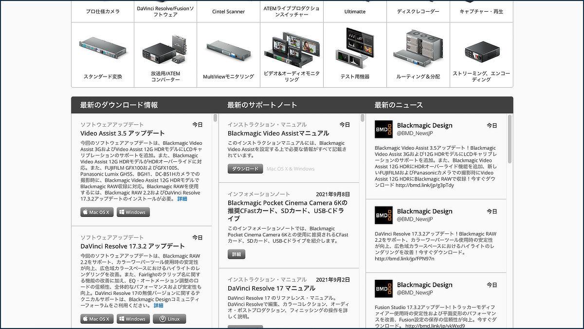 ブラックマジックデザインのサポートページ
